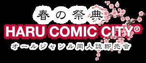 HARU COMIC CITY 27 大阪