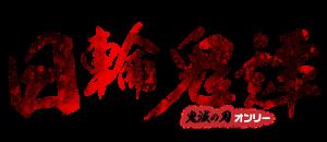 日輪鬼譚 4