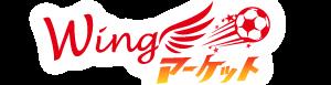 Wingマーケット2019 SUMMER