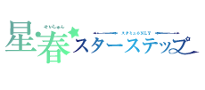 星春★スターステップ 5