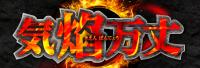 戦国三国無双シリーズオンリー同人誌即売会「気焔万丈 6」於 東京ビッグサイト