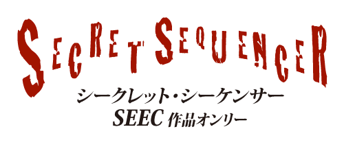 超 SECRET SEQUENCER 2019