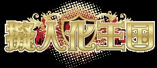 擬人化王国 20