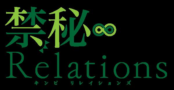 禁秘Relations 4