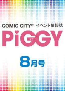 PiGGY2019-05